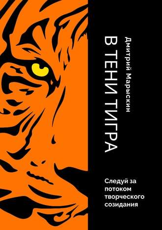 Дмитрий Марыскин, Втени Тигра