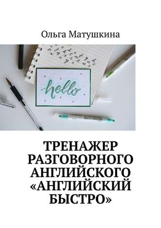 Ольга Матушкина, Тренажер разговорного английского «Английский быстро»