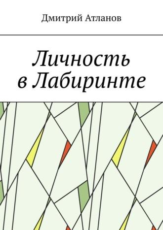 Дмитрий Атланов, Личность вЛабиринте
