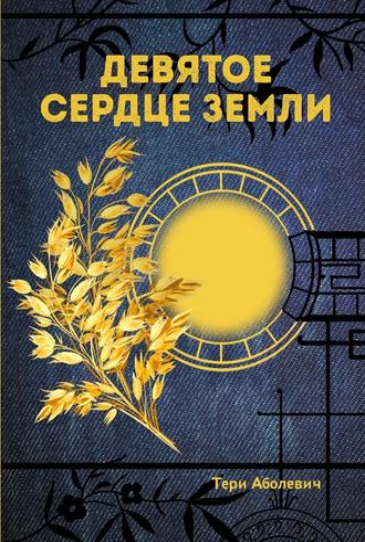 Тери Аболевич, Девятое сердце земли