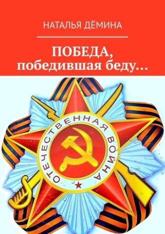 Наталья Дёмина, ПОБЕДА, победившая беду…