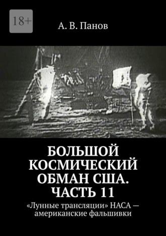А. Панов, Большой космический обман США. Часть11. «Лунные трансляции» НАСА – американские фальшивки