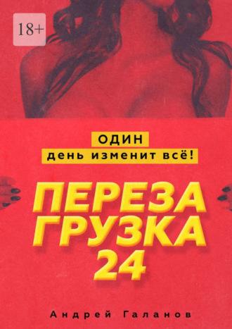 Андрей Галанов, Перезагрузка24. Один день изменит всё!
