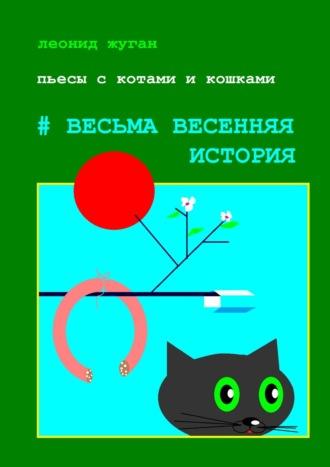 Леонид Жуган, Пьесы скотами икошками #Весьма весенняя история