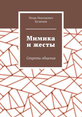 Игорь Кузнецов, Мимика ижесты. Секреты общения