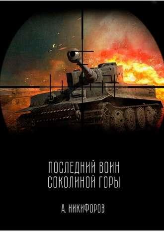 Александр Никифоров, Последний воин Соколинойгоры