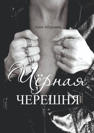 Анна Абленина, Чёрная черешня. СтихоТворения