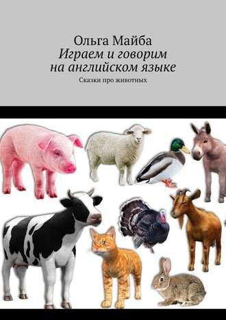 Ольга Майба, Играем иговорим наанглийском языке. Сказки про животных