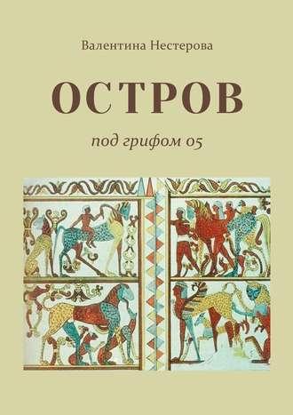 Валентина Нестерова, ОСТРОВ подгрифом05