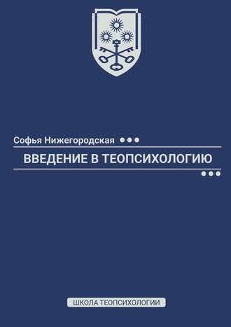 Софья Нижегородская, Введение втеопсихологию. Школа Теопсихологии