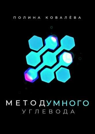 Полина Ковалёва, Метод умного углевода