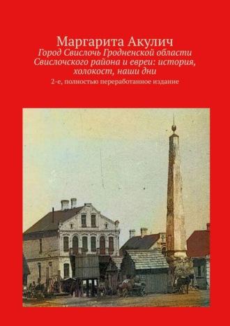 Маргарита Акулич, Свислочь иевреи. История, холокост, наши дни
