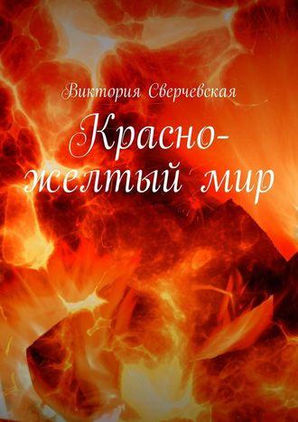 Виктория Сверчевская, Красно-желтыймир