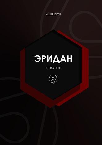 Демиан Ковтун, Эридан. Реванш