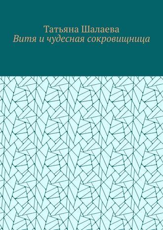 Татьяна Шалаева, Витя ичудесная сокровищница