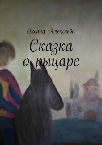 Оксана Алексеева, Сказка орыцаре