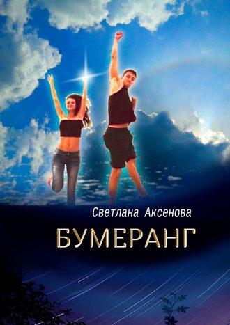 Светлана Аксенова, Бумеранг. Приключения в Купальскую ночь