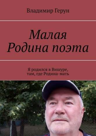 Владимир Герун, Малая Родина поэта. Я родился вВишуре, там, где Родина-мать