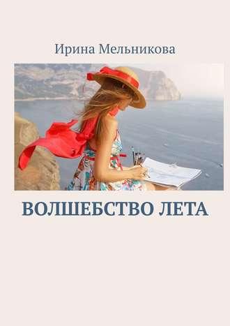 Ирина Мельникова, Волшебстволета