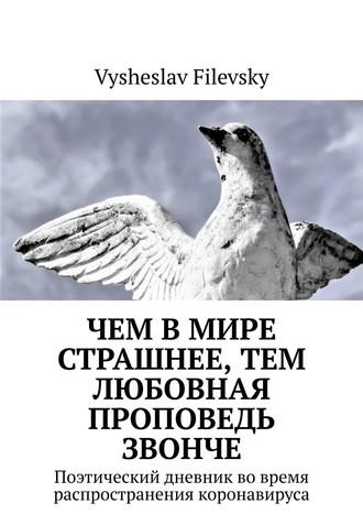 Vysheslav Filevsky, Чем вмире страшнее, тем любовная проповедь звонче. Поэтический дневник вовремя распространения коронавируса