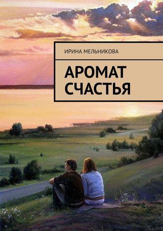 Ирина Мельникова, Аромат счастья
