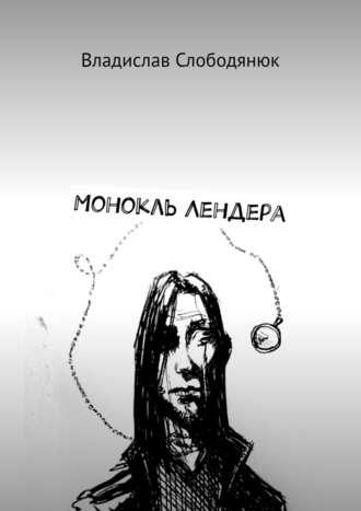 Владислав Слободянюк, Монокль Лендера