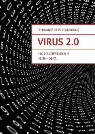 Геннадий Веретельников, VIRUS2.0. Кто неспрятался, я невиноват…