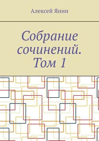 Алексей Янин, Собрание сочинений. Том1