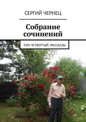 Сергий Чернец, Собрание сочинений. Том четвертый. Рассказы