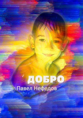 Павел Нефедов, Добро