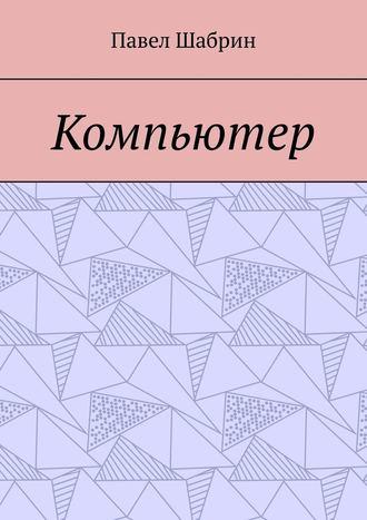 Павел Шабрин, Компьютер