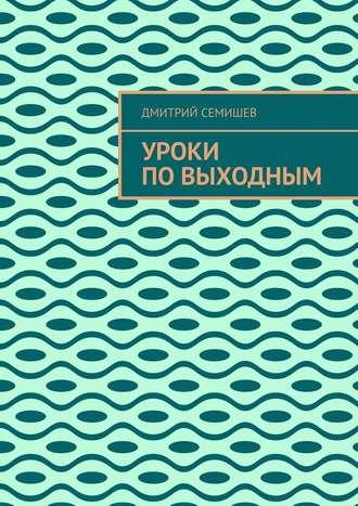 Дмитрий Семишев, Уроки повыходным