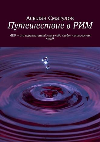 Асылан Смагулов, Путешествие вРИМ