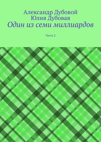 Юлия Дубовая, Александр Дубовой, Один изсеми миллиардов. Часть 2