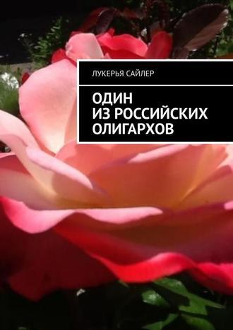 Лукерья Сайлер, Один изроссийских олигархов