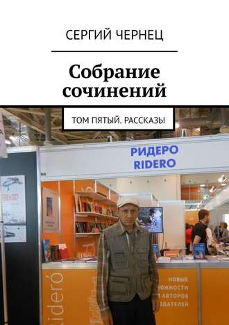 Сергий Чернец, Собрание сочинений. Том пятый. Рассказы