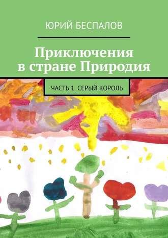 Юрий Беспалов, Приключения встране Природия. Часть 1. Серый Король