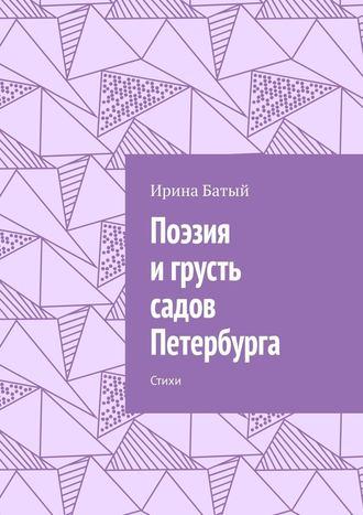 Ирина Батый, Поэзия игрусть садов Петербурга. Стихи