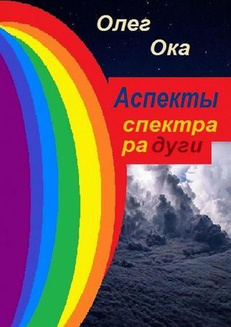 Олег Ока, Аспекты спектра радуги