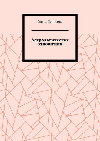 Ольга Денисова, Астрологические отношения. 6аспектов