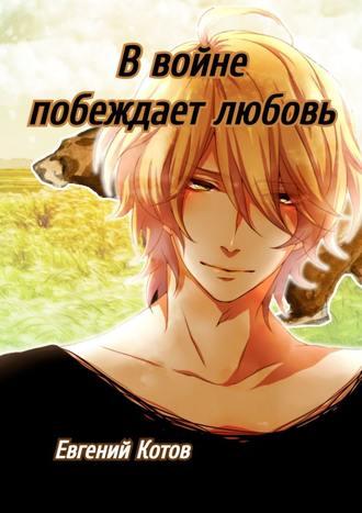 Евгений Котов, Ввойне побеждает любовь