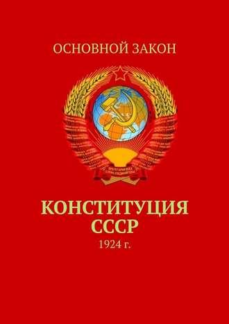 Тимур Воронков, КонституцияСССР. 1924г.