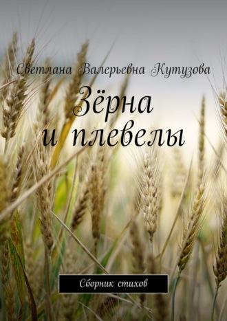 Светлана Кутузова, Зёрна иплевелы. Сборник стихов