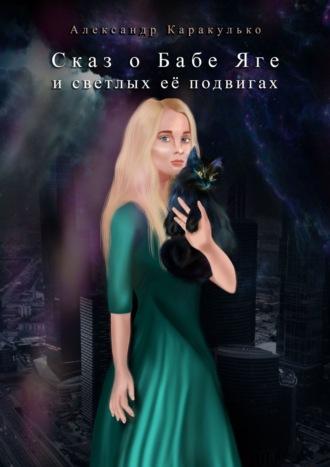 Александр Каракулько, Сказ оБабе Яге исветлых её подвигах. Фантастическая сказка для взрослых