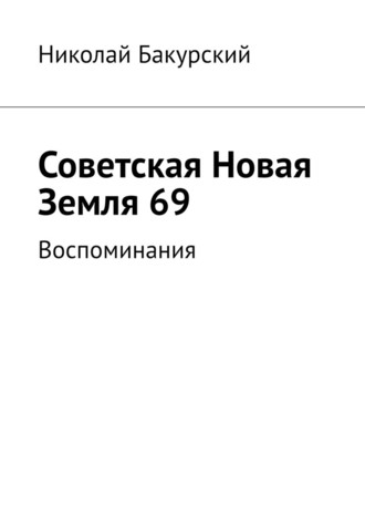Николай Бакурский, Советская Новая Земля69. Воспоминания