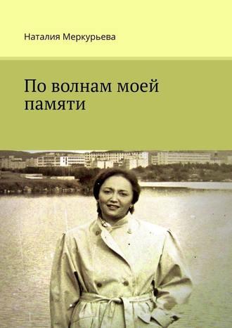Наталия Меркурьева, Поволнам моей памяти