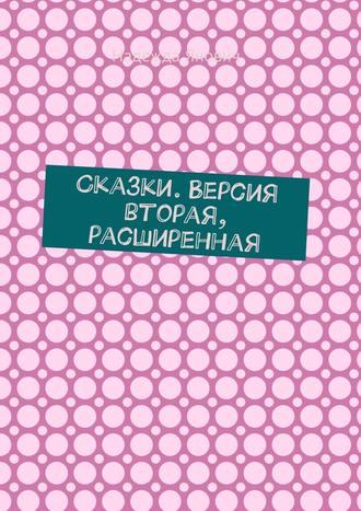Надежда Янович, Сказки. Версия вторая, расширенная