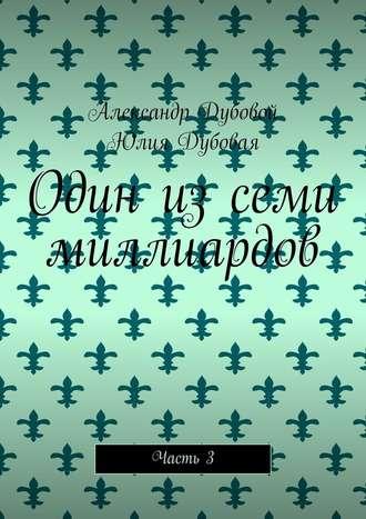 Юлия Дубовая, Александр Дубовой, Один изсеми миллиардов. Часть3