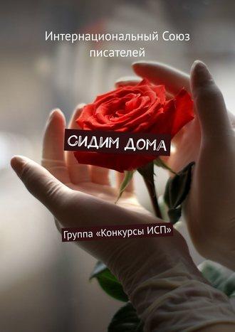 Валентина Спирина, Сидимдома. Группа «КонкурсыИСП»
