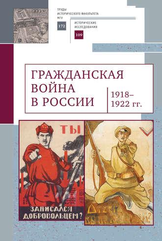 Коллектив авторов, Гражданская война в России (1918–1922 гг.)